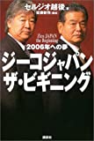 ジーコジャパン・ザ・ビギニング