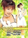時空警察ヴェッカー D-02(3) [DVD]