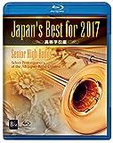 Japan's Best for 2017 高等学校編[BOD-3160BL][Blu-ray/ブルーレイ]