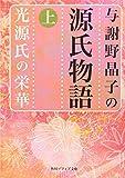 与謝野晶子の源氏物語〈上〉光源氏の栄華 (角川ソフィア文庫)
