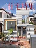 新建築住宅特集2019年11月号/開かれる軒と窓 画像