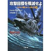 攻撃目標を殲滅せよ―ステルス艦カニンガム3〈上〉 (文春文庫)