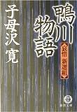 鴨川物語―哀惜新選組 (徳間文庫)