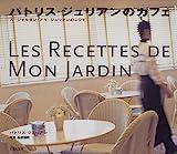 パトリス・ジュリアンのカフェ―ル・ジャルダン・ドゥ・ジュリアンのレシピ
