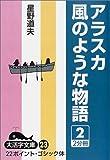 アラスカ風のような物語 (2) (大活字文庫 (23))