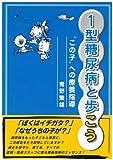 """1型糖尿病と歩こう―""""この子""""への療養指導"""