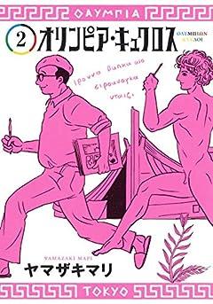 オリンピア・キュクロスの最新刊