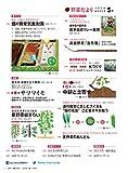 野菜だより 2019年 05 月号 [雑誌] 画像