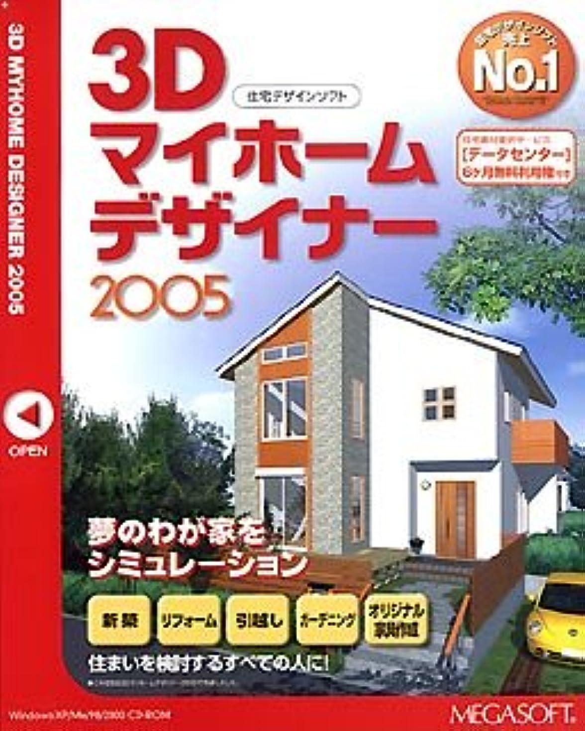 もっともらしい踊り子土地3Dマイホームデザイナー 2005
