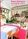 パリのキッチン 画像