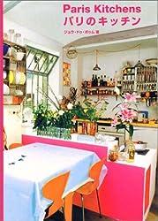 パリのキッチン
