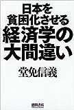 日本を貧困化させる経済学の大間違い