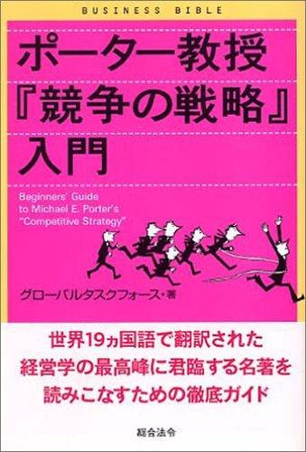 ポーター教授『競争の戦略』入門 (ビジネスバイブル)...