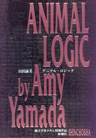 アニマル・ロジックの詳細を見る