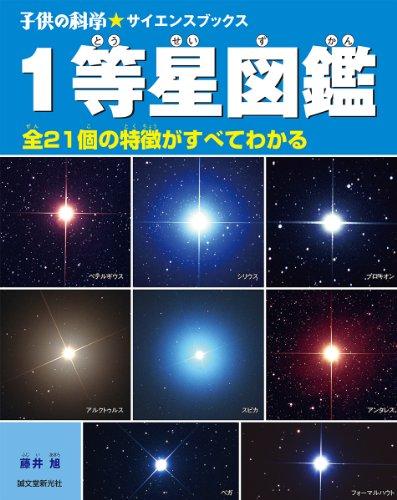 1等星図鑑: 全21個の特徴がすべてわかる (子供の科学★サイエンスブックス)の詳細を見る