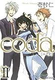 coda(2) (アヴァルスコミックス)