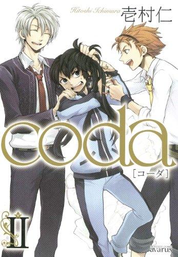 coda(2) (アヴァルスコミックス)の詳細を見る