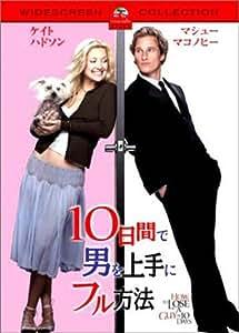 10日間で男を上手にフル方法 スペシャル・コレクターズ・エディション [DVD]