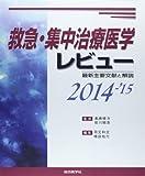 救急・集中治療医学レビュー 2014ー'15―最新主要文献と解説