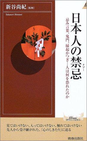 日本人の禁忌―忌み言葉、鬼門、縁起かつぎ…人は何を恐れたのか (プレイブックス・インテリジェンス)の詳細を見る