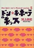 ドン・キホーテのキッス (Don Quix‐ote's pierced earring (5))