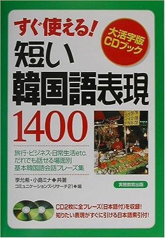 短い韓国語表現1400 (大活字版CDブック)