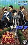 テニスの王子様 (17) (ジャンプ・コミックス)