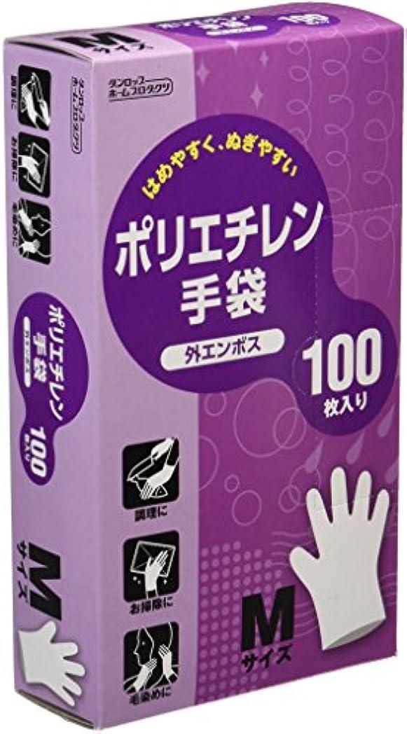 反対した朝食を食べる入植者ポリエチレン手袋 Mサイズ 外エンボス加工 100枚入