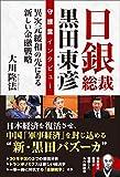 日銀総裁 黒田東彦 守護霊インタビュー ―異次元緩和の先にある新しい金融戦略― (OR BOOKS)