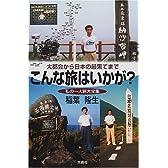 大都会から日本の最果てまでこんな旅はいかが?―私の一人旅大全集