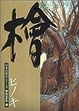 檜 (日本の原点シリーズ木の文化 (2))