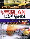 標準無線LAN「つなぎ方」大事典―これならわかる!!タイプ別・機種別つなぎ方とセキュリティ設定解決ガイド