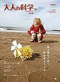 大人の科学マガジン Vol.30(テオ・ヤンセンのミニビースト) (学研ムック 大人の科学マガジンシリーズ《付録ミニビーストは付きません》)