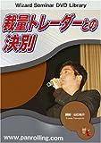 DVD 裁量トレーダーとの決別 (<DVD>)