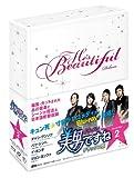 美男<イケメン>ですね デラックス版 Blu-ray BOX 2[Blu-ray/ブルーレイ]
