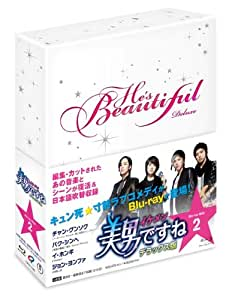 美男<イケメン>ですね デラックス版 Blu-ray BOX2