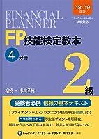 '18~'19年版 FP技能検定教本2級4分冊相続・事業承継