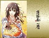 薄桜鬼カレンダー2012・卓上型 ([カレンダー])