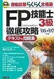 FP技能士3級 徹底攻略テキスト&問題集〈'06‐'07年版〉 (資格試験らくらく合格塾)