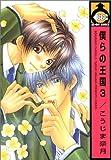 僕らの王国 3 (ビーボーイコミックス)