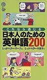 日本人のための英単語200―これなら通じる (講談社ことばの新書)