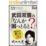 武田双雲の「なんか困っとると?」 悩みの解き方20 (impress QuickBooks)