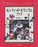 センティッド・ゼラニウムブック―桐原春子のハーブを楽しむ 画像