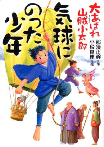 気球にのった少年―大あばれ山賊小太郎〈2〉の詳細を見る