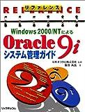 リファレンス Windows 2000/NTによる Oracle9i システム管理ガイド