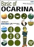 オカリナ初歩の初歩入門 (初心者に絶対!!)