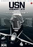 アメリカ海軍 - 英雄のジェット戦闘機 USN レジェンダリージェット