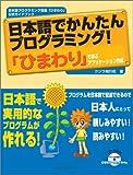 日本語でかんたんプログラミング!「ひまわり」で学ぶアプリケーション作成―日本語プログラミング言語「ひまわり」公式ガイドブック