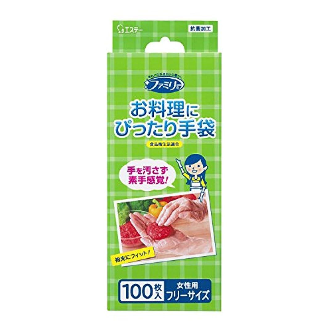 ファミリ- お料理にぴったり手袋 女性用 フリーサイズ キッチン 半透明 100枚