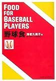野球食 画像